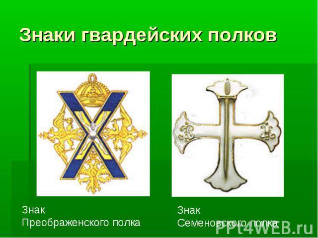 Знаки гвардейских полков Знак Преображенского полка ЗнакСеменовского полка