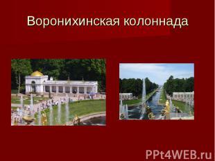 Воронихинская колоннада