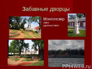 Забавные дворцы Монплезир«Мое удовольствие»