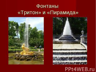Фонтаны «Тритон» и «Пирамида»