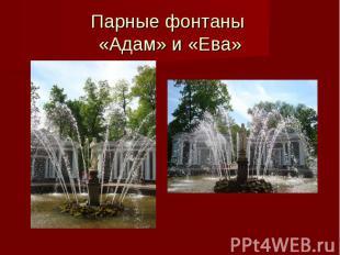 Парные фонтаны «Адам» и «Ева»