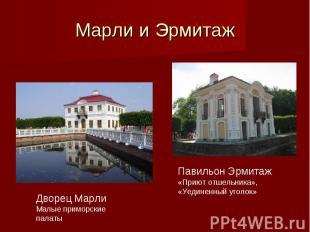 Марли и Эрмитаж Дворец МарлиМалые приморские палатыПавильон Эрмитаж«Приют отшель