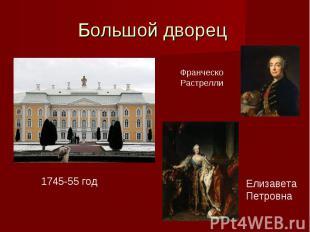 Большой дворец Франческо Растрелли1745-55 годЕлизаветаПетровна