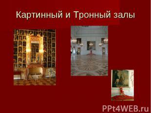 Картинный и Тронный залы