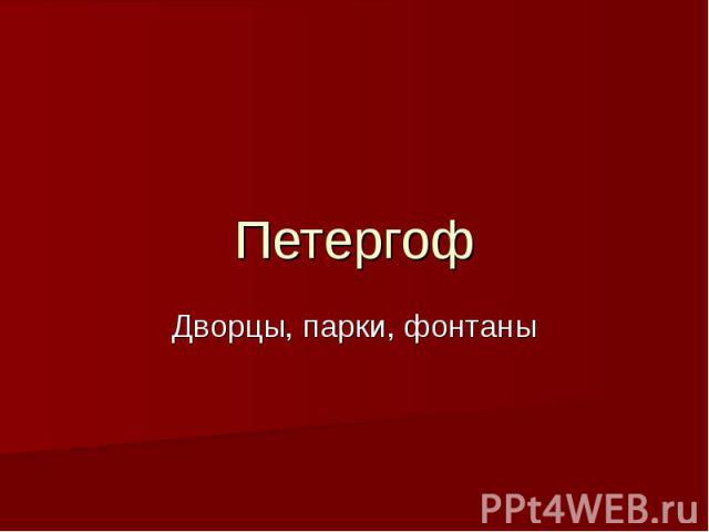 Петергоф Дворцы, парки, фонтаны