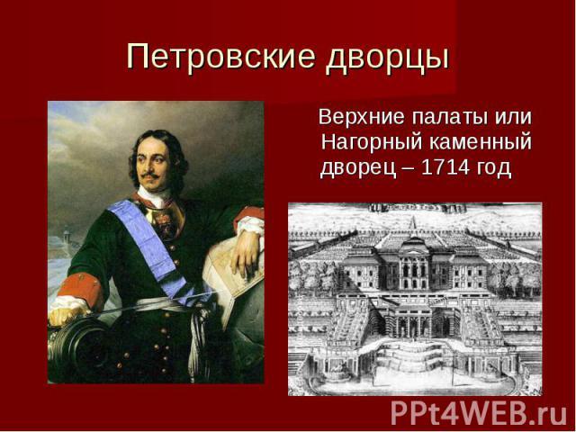 Петровские дворцы Верхние палаты или Нагорный каменный дворец – 1714 год