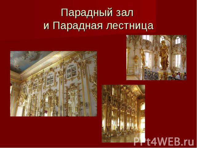 Парадный зал и Парадная лестница