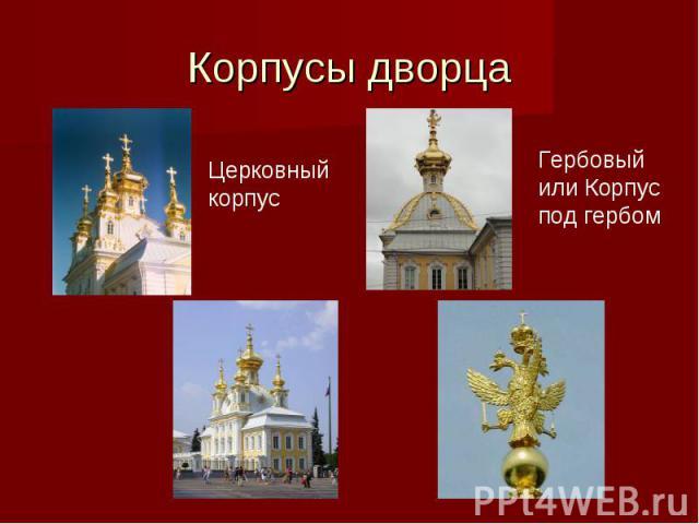 Корпусы дворца Церковныйкорпус Гербовыйили Корпуспод гербом