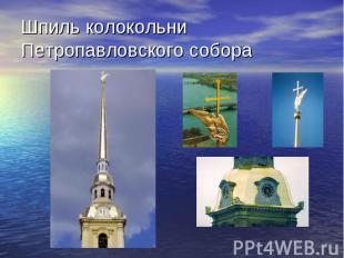 Шпиль колокольни Петропавловского собора