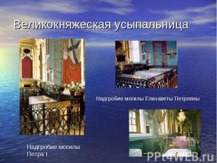 Великокняжеская усыпальница Надгробие могилы Елизаветы Петровны Надгробие могилы