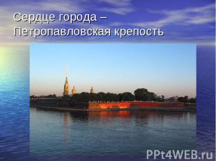 Сердце города – Петропавловская крепость
