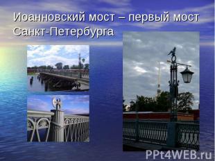 Иоанновский мост – первый мост Санкт-Петербурга