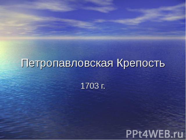 Петропавловская Крепость 1703 г.