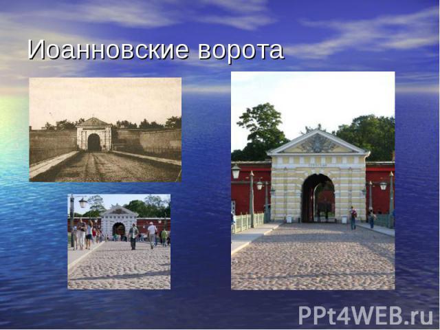 Иоанновские ворота