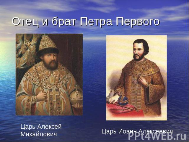 Отец и брат Петра Первого Царь Алексей Михайлович Царь Иоанн Алексеевич