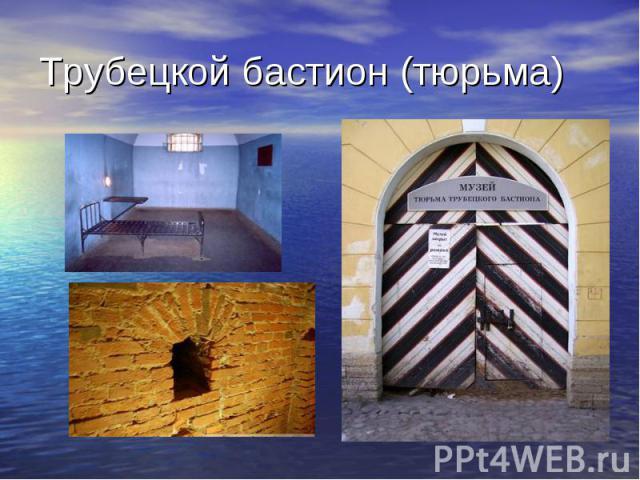 Трубецкой бастион (тюрьма)