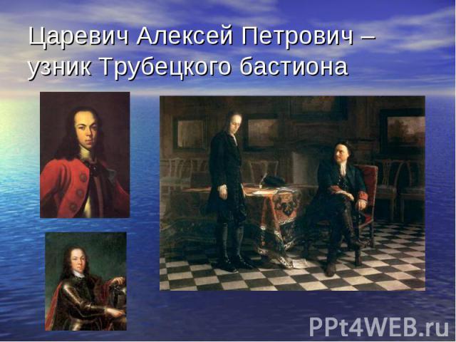 Царевич Алексей Петрович – узник Трубецкого бастиона