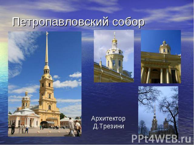 Петропавловский собор Архитектор Д.Трезини