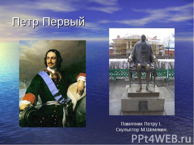 Петр Первый Памятник Петру I. Скульптор М.Шемякин.