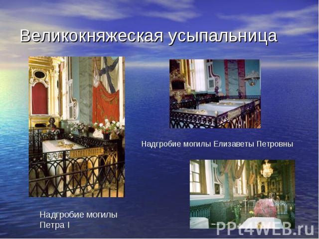 Великокняжеская усыпальница Надгробие могилы Елизаветы Петровны Надгробие могилы Петра I