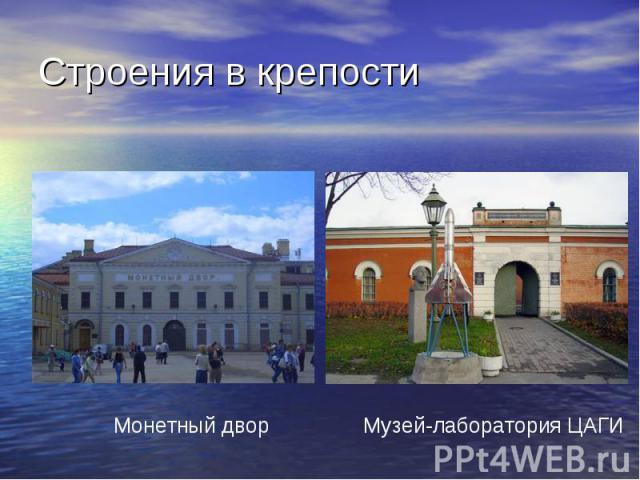 Строения в крепости Монетный двор Музей-лаборатория ЦАГИ