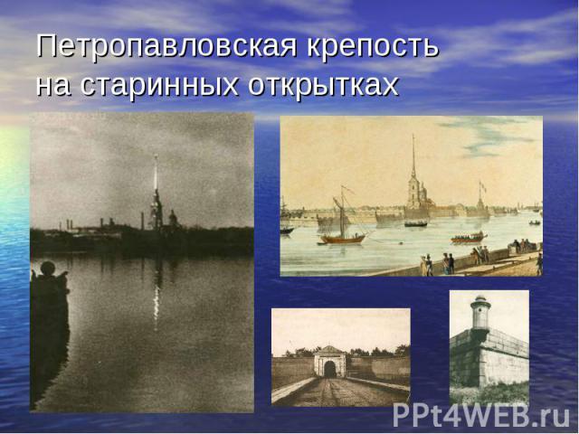 Петропавловская крепость на старинных открытках