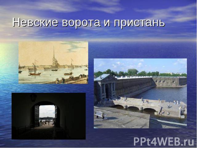 Невские ворота и пристань