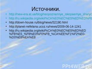 Источники. http://new-era.at.ua/blog/neopoznannye_iskopaemye_shary/2011-02-23-1h