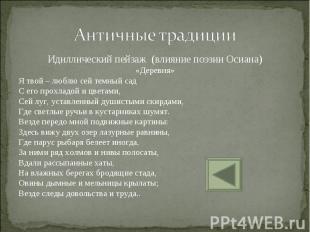 Античные традиции Идиллический пейзаж (влияние поэзии Осиана)«Деревня»Я твой – л