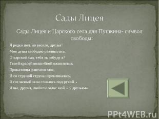 Сады Лицея Сады Лицея и Царского села для Пушкина- символ свободы:Я редко пел, н