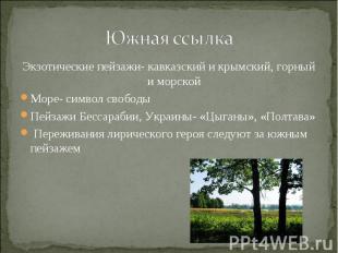 Южная ссылка Экзотические пейзажи- кавказский и крымский, горный и морскойМоре-