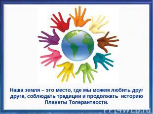 Наша земля – это место, где мы можем любить друг друга, соблюдать традиции и про