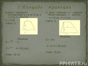 7. П л о щ а д ь т р а п е ц и и а) Дано: трапеция с основаниями а и в, а= 6 см,