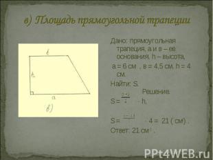 в) Площадь прямоугольной трапеции Дано: прямоугольная трапеция, а и в – ее основ