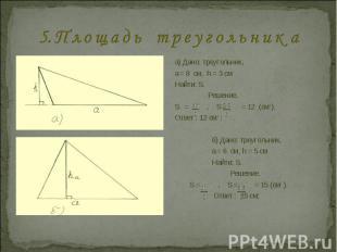 5. П л о щ а д ь т р е у г о л ь н и к а а) Дано: треугольник, a = 8 см, h = 3 с