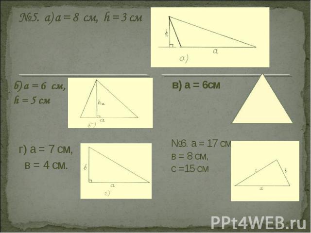 №5. а) a = 8 см, h = 3 см