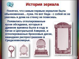 История зеркала Понятно, что самым первым зеркалом была обыкновенная... лужа. Но