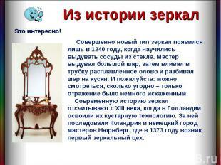 Из истории зеркал Совершенно новый тип зеркал появился лишь в 1240 году, когда н