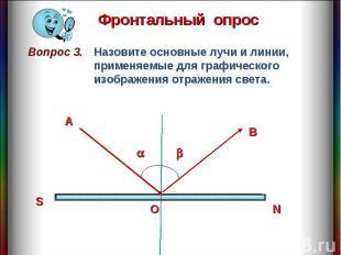 Фронтальный опрос Назовите основные лучи и линии, применяемые для графического и