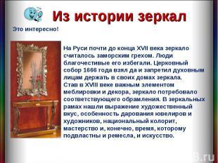 Из истории зеркал На Руси почти до конца XVII века зеркало считалось заморским г