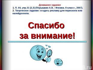 Домашнее задание 1. П. 64, упр.31 (2,3) (Перышкин А.В. «Физика. 8 класс», 2007).