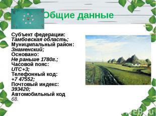 Общие данные Субъект федерации:Тамбовская область;Муницмпальный район:Знаменский