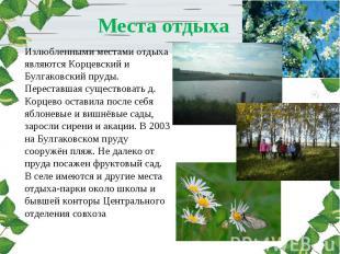Места отдыха Излюбленными местами отдыха являются Корцевский и Булгаковский пруд