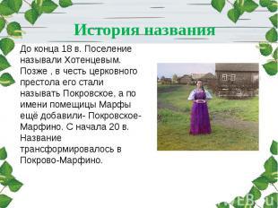 История названия До конца 18 в. Поселение называли Хотенцевым. Позже , в честь ц