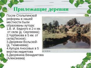 Прилежащие деревни После Столыпинской реформы в нашей местности были образованы