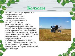 Колхозы В 1930 г. На территории села созданы колхозы:1.«Дзержинского»;2.«Память