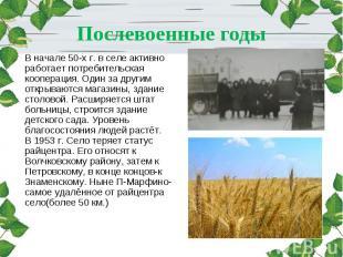 Послевоенные годы В начале 50-х г. в селе активно работает потребительская коопе