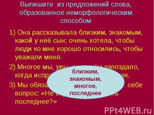 Выпишите из предложений слова, образованное неморфологическим способом 1) Она ра