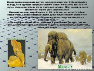Изучая древние пещерные рисунки художник-палеонтолог Флёров пришёл к выводу, что