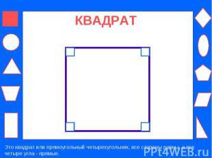 КВАДРАТ Это квадрат или прямоугольный четырехугольник, все стороны равны, а все